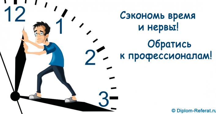 Заказать дипломную работу в Москве это недорого